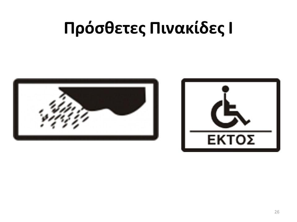 Πρόσθετες Πινακίδες Είναι πινακίδες οι οποίες συνδέονται με πινακίδες σήμανσης για την συμπλήρωση των μηνυμάτων τους.