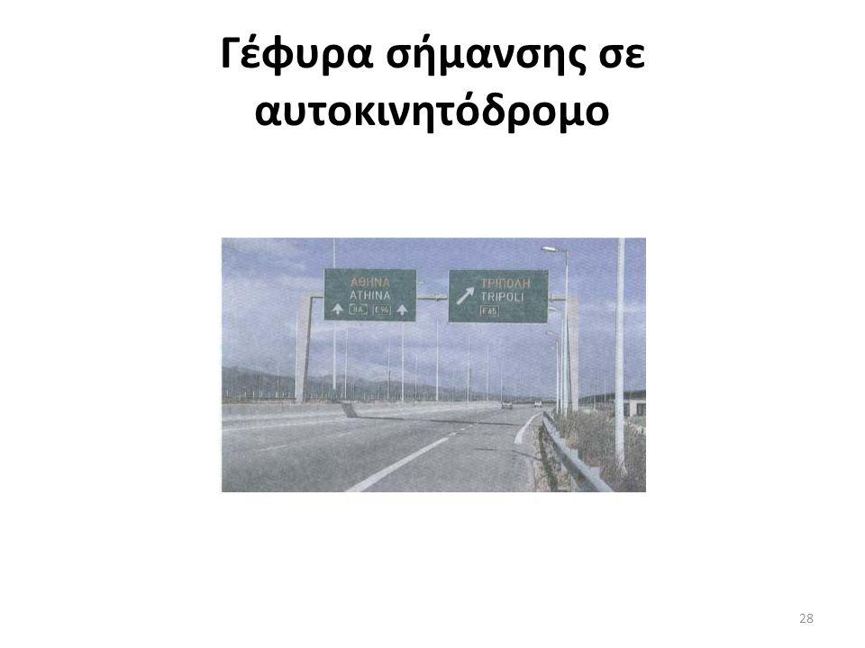 Τοποθέτηση πινακίδων στο δεξιό μέρος της οδού, όπου ο οδηγός έχει συνηθίσει να τις βλέπει, σε διαχωριστικές νησίδες πάνω από την οδό, σε ορισμένες περιπτώσεις στη αριστερή πλευρά όπως για παράδειγμα, σε κλειστές δεξιές στροφές ή σε μονόδρομους.