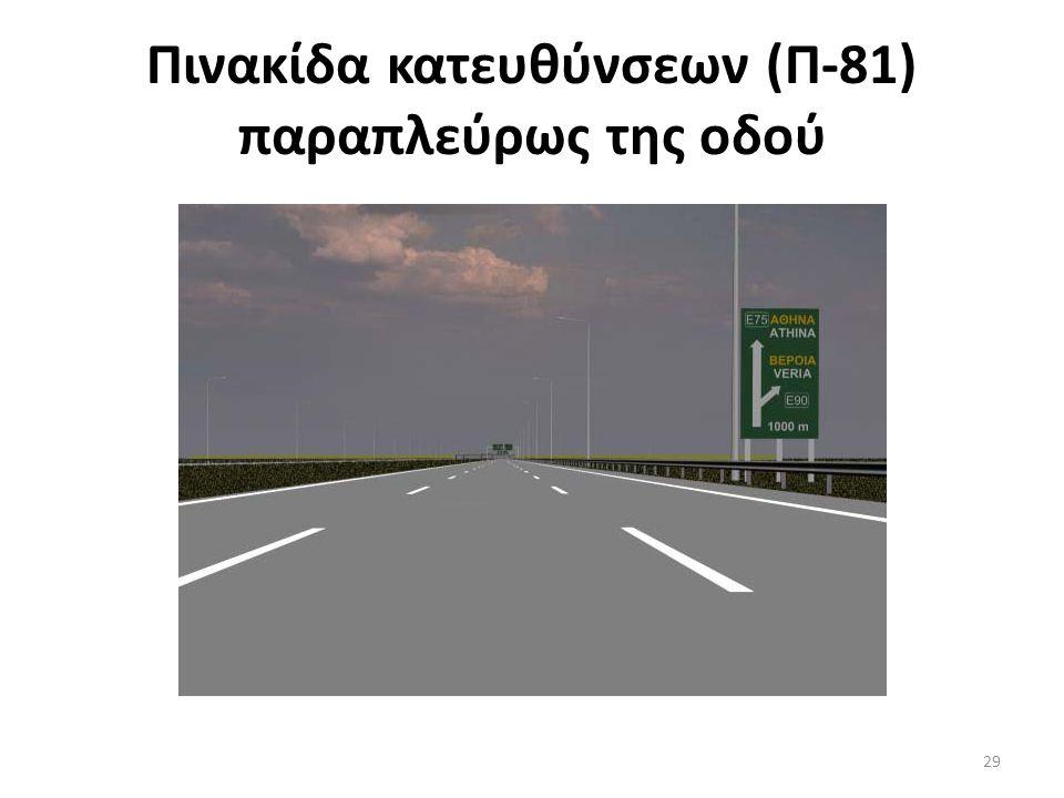 Γέφυρα σήμανσης σε αυτοκινητόδρομο 28
