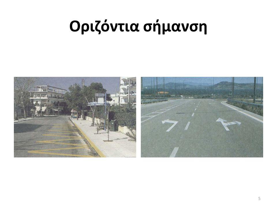 Επισήμανση ορίων δρόμου με συμβατικούς ανακλαστήρες 15