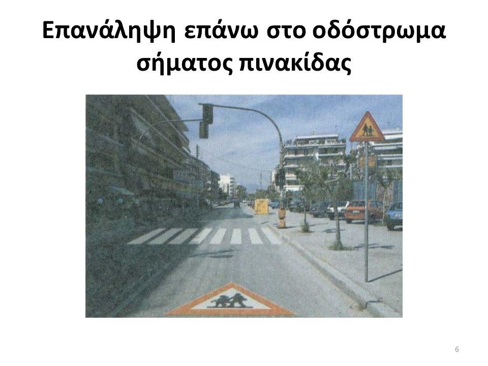 Επανάληψη επάνω στο οδόστρωμα σήματος πινακίδας 6
