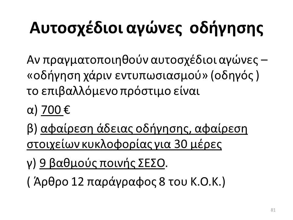 Ζώνη - Κράνος Οδηγός: Αν δεν φοράει ζώνη ή κράνος έχει πρόστιμο α) 350 € β) αφαίρεση άδειας οδήγησης και στοιχείων κυκλοφορίας για 10 ημέρες γ) 5 βαθμούς ποινής ΣΕΣΟ (Σύστημα ελέγχου συμπεριφοράς οδηγών) Επιβάτης: Αν δεν φοράει ζώνη ή κράνος, έχει μόνο πρόστιμο 100,00 €.
