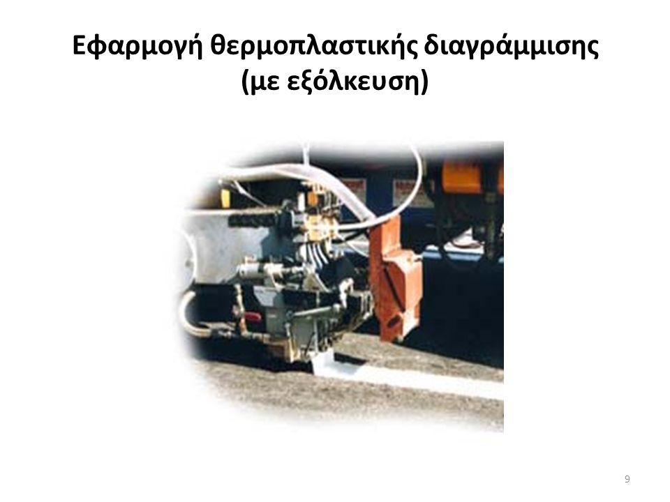 Οι βασικές ιδιότητες που συνήθως σχετίζονται με τις διαγραμμίσεις των οδοστρωμάτων είναι οι ακόλουθες: Χαρακτηριστικά ορατότητας, το βασικότερο πεδίο ιδιοτήτων, αφού οι διαγραμμίσεις λειτουργούν για τον οδηγό κυρίως βλέποντάς τις.