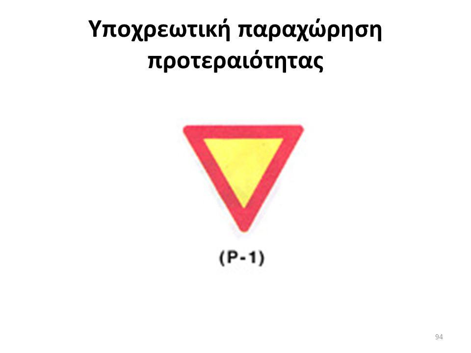 Εφαρμογή πινακίδας Ρ – 3 Οδός προτεραιότητας 93