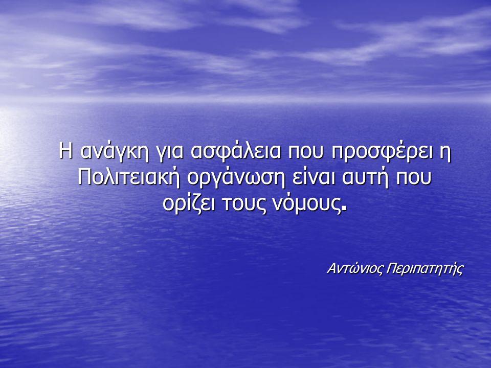 Η συμμετοχή στην κοινωνία των πολιτών είναι ο σοφότερος δάσκαλος για τον πολίτη.