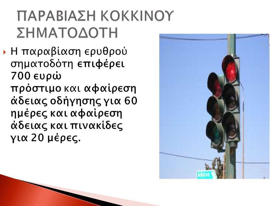  Η παραβίαση ερυθρού σηματοδότη επιφέρει 700 ευρώ πρόστιμο και αφαίρεση άδειας οδήγησης για 60 ημέρες και αφαίρεση άδειας και πινακίδες για 20 μέρες.