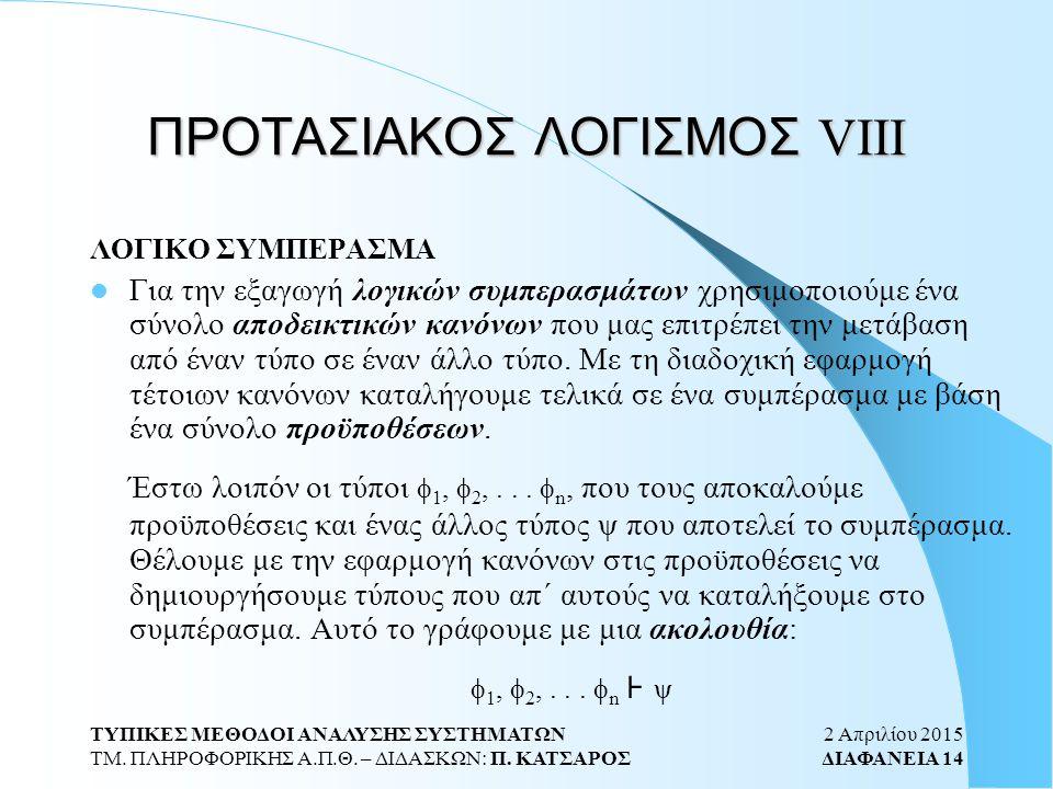 2 Απριλίου 2015 ΔΙΑΦΑΝΕΙΑ 14 ΤΥΠΙΚΕΣ ΜΕΘΟΔΟΙ ΑΝΑΛΥΣΗΣ ΣΥΣΤΗΜΑΤΩΝ ΤΜ.