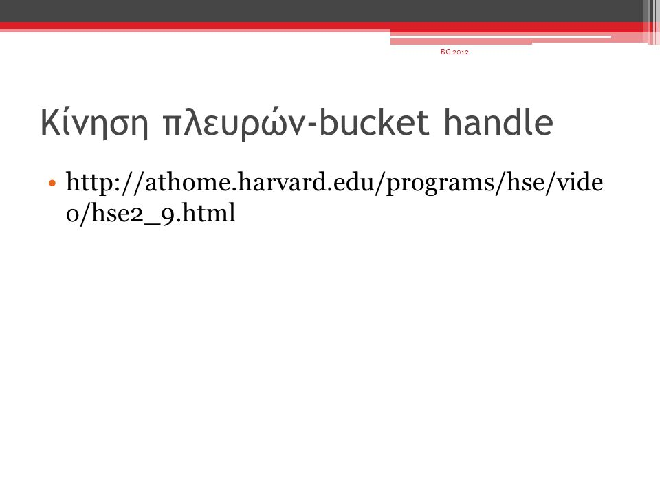 Κίνηση πλευρών-bucket handle http://athome.harvard.edu/programs/hse/vide o/hse2_9.html BG 2012
