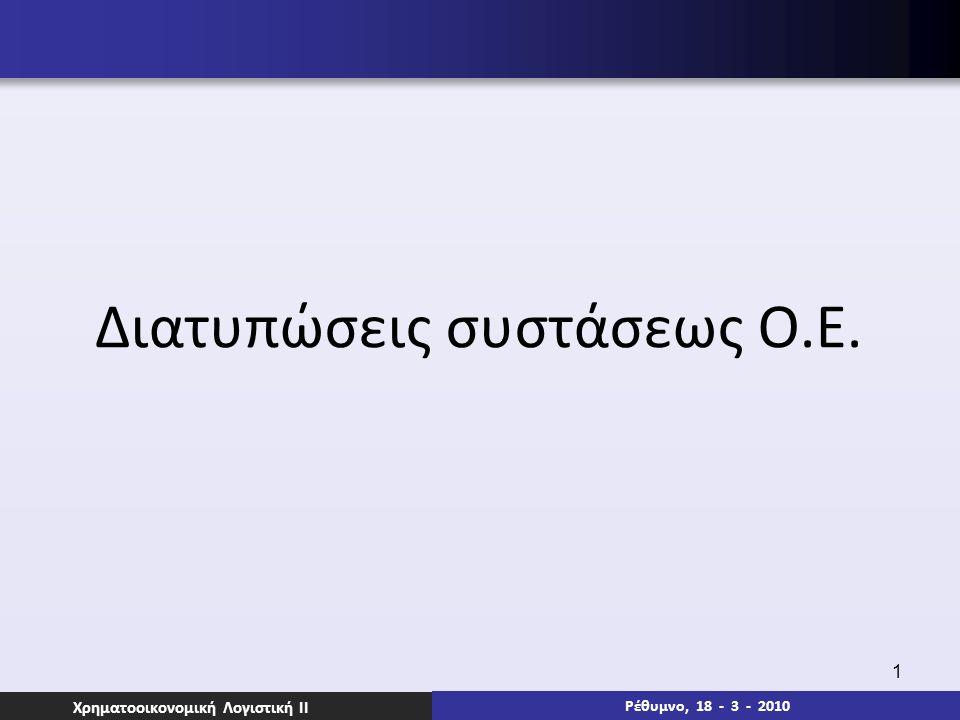 Χρηματοοικονομική Λογιστική ΙI 2 Ρέθυμνο, 18 - 3 - 2010 Διατυπώσεις συστάσεως Ο.Ε.