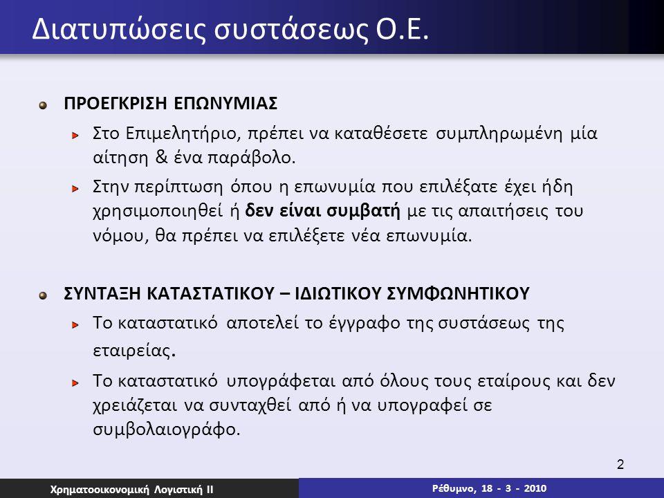 Χρηματοοικονομική Λογιστική ΙI 3 Ρέθυμνο, 18 - 3 - 2010 Καταστατικό Ο.Ε.