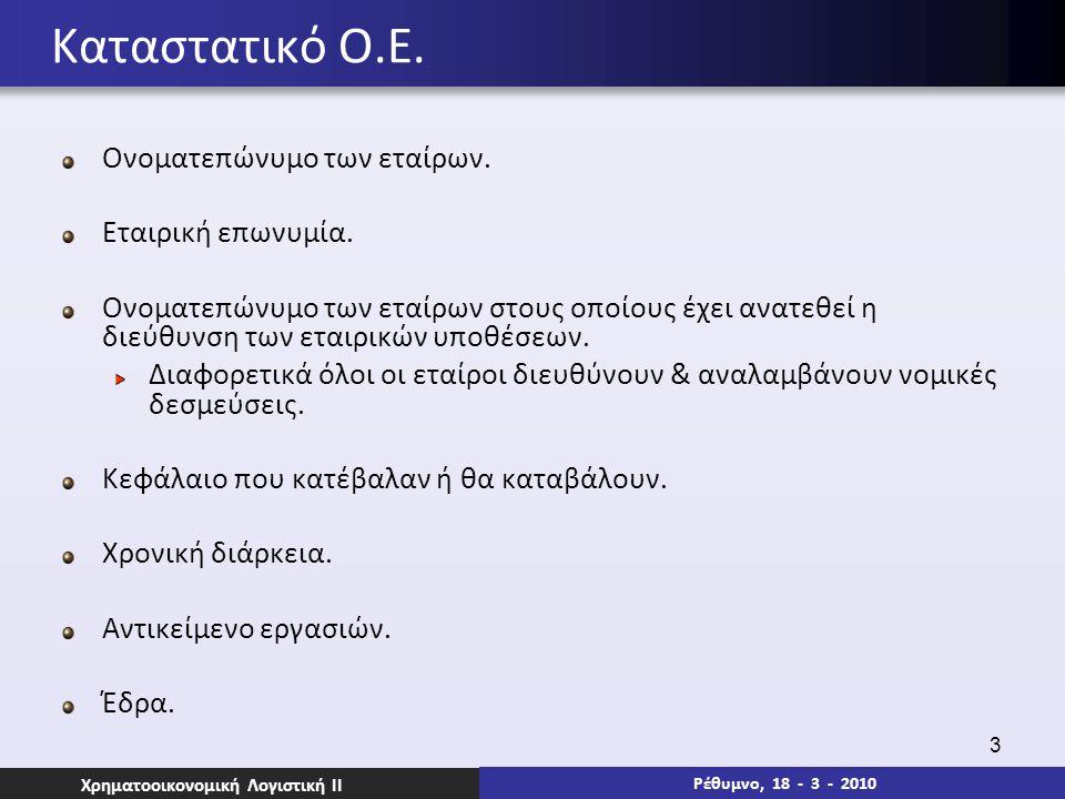 Χρηματοοικονομική Λογιστική ΙI 3 Ρέθυμνο, 18 - 3 - 2010 Καταστατικό Ο.Ε. Ονοματεπώνυμο των εταίρων. Εταιρική επωνυμία. Ονοματεπώνυμο των εταίρων στους