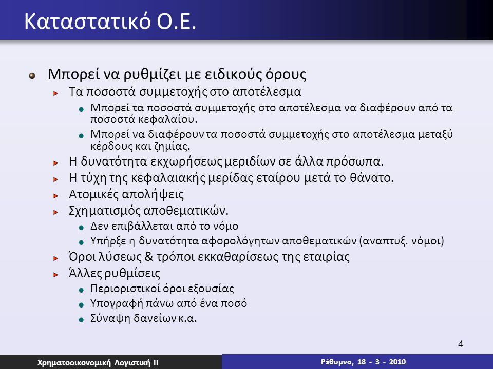 Χρηματοοικονομική Λογιστική ΙI 4 Ρέθυμνο, 18 - 3 - 2010 Καταστατικό Ο.Ε. Μπορεί να ρυθμίζει με ειδικούς όρους Τα ποσοστά συμμετοχής στο αποτέλεσμα Μπο