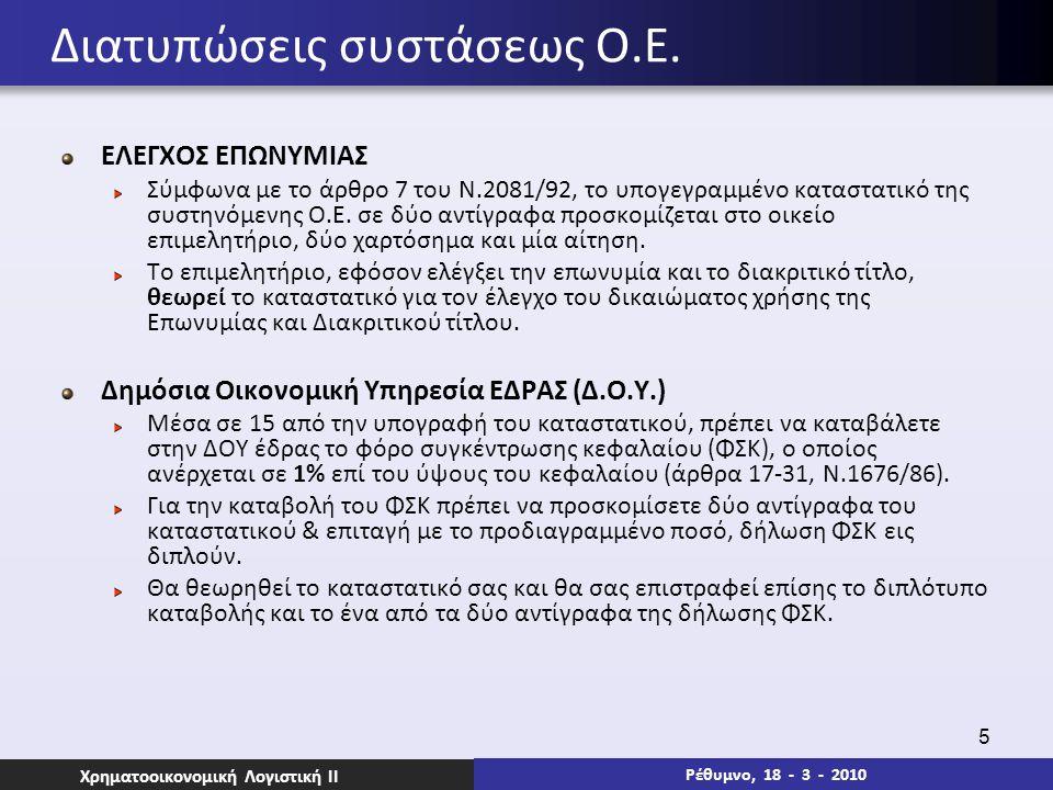 Χρηματοοικονομική Λογιστική ΙI 5 Ρέθυμνο, 18 - 3 - 2010 Διατυπώσεις συστάσεως Ο.Ε. ΕΛΕΓΧΟΣ ΕΠΩΝΥΜΙΑΣ Σύμφωνα με το άρθρο 7 του Ν.2081/92, το υπογεγραμ
