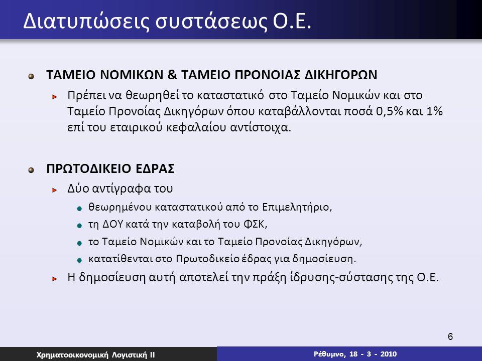 Χρηματοοικονομική Λογιστική ΙI 6 Ρέθυμνο, 18 - 3 - 2010 Διατυπώσεις συστάσεως Ο.Ε. ΤΑΜΕΙΟ ΝΟΜΙΚΩΝ & ΤΑΜΕΙΟ ΠΡΟΝΟΙΑΣ ΔΙΚΗΓΟΡΩΝ Πρέπει να θεωρηθεί το κα