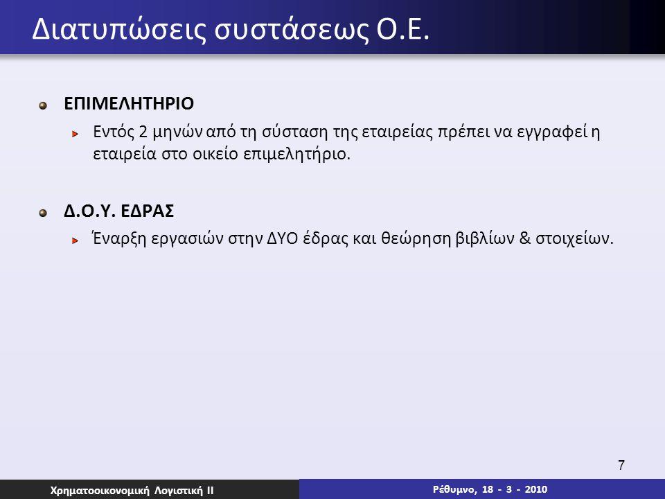 Χρηματοοικονομική Λογιστική ΙI 7 Ρέθυμνο, 18 - 3 - 2010 Διατυπώσεις συστάσεως Ο.Ε. ΕΠΙΜΕΛΗΤΗΡΙΟ Εντός 2 μηνών από τη σύσταση της εταιρείας πρέπει να ε