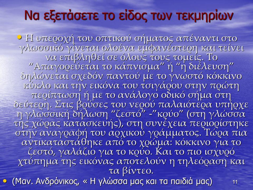 11 Να εξετάσετε το είδος των τεκμηρίων Η υπεροχή του οπτικού σήματος απέναντι στο γλωσσικό γίνεται ολοένα εμφανέστερη και τείνει να επιβληθεί σε όλους τους τομείς.