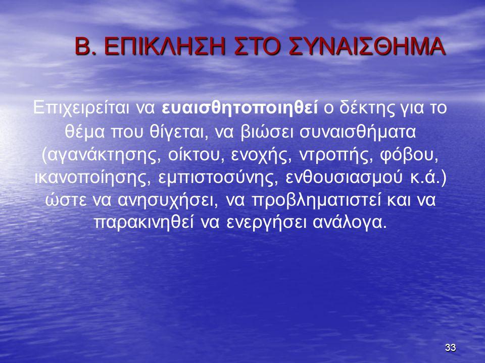 33 Β.ΕΠΙΚΛΗΣΗ ΣΤΟ ΣΥΝΑΙΣΘΗΜΑ Β.