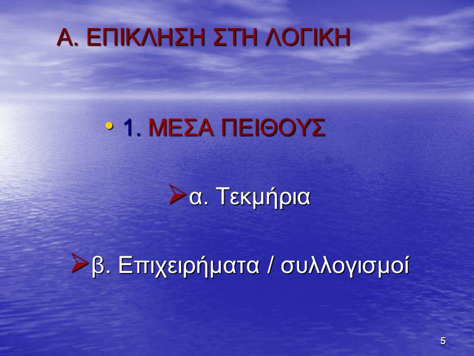 5 Α.ΕΠΙΚΛΗΣΗ ΣΤΗ ΛΟΓΙΚΗ 1. ΜΕΣΑ ΠΕΙΘΟΥΣ 1. ΜΕΣΑ ΠΕΙΘΟΥΣ  α.