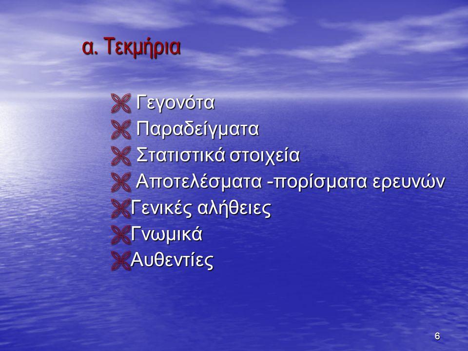 6 α.Τεκμήρια α.