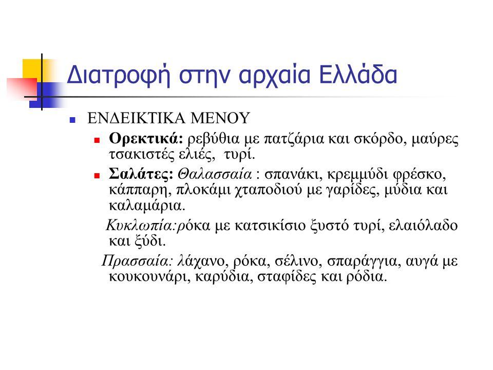 Διατροφή στην αρχαία Ελλάδα ΕΝΔΕΙΚΤΙΚΑ ΜΕΝΟΥ Ορεκτικά: ρεβύθια με πατζάρια και σκόρδο, μαύρες τσακιστές ελιές, τυρί. Σαλάτες: Θαλασσαία : σπανάκι, κρε