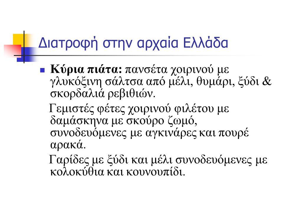 Διατροφή στην αρχαία Ελλάδα Κύρια πιάτα: πανσέτα χοιρινού με γλυκόξινη σάλτσα από μέλι, θυμάρι, ξύδι & σκορδαλιά ρεβιθιών. Γεμιστές φέτες χοιρινού φιλ