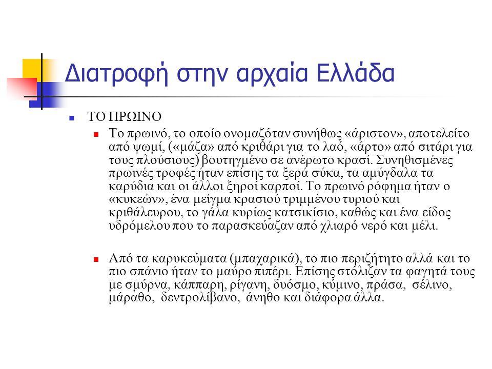 Διατροφή στην αρχαία Ελλάδα ΤΟ ΠΡΩΙΝΟ Το πρωινό, το οποίο ονομαζόταν συνήθως «άριστον», αποτελείτο από ψωμί, («μάζα» από κριθάρι για το λαό, «άρτο» απ