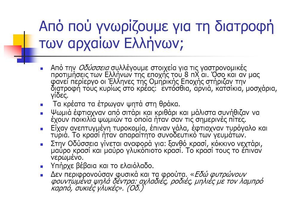 Από πού γνωρίζουμε για τη διατροφή των αρχαίων Ελλήνων; Από την Οδύσσεια συλλέγουμε στοιχεία για τις γαστρονομικές προτιμήσεις των Eλλήνων της εποχής