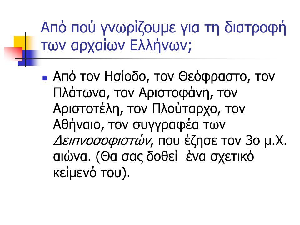 Από πού γνωρίζουμε για τη διατροφή των αρχαίων Ελλήνων; Από τον Ησίοδο, τον Θεόφραστο, τον Πλάτωνα, τον Αριστοφάνη, τον Αριστοτέλη, τον Πλούταρχο, τον