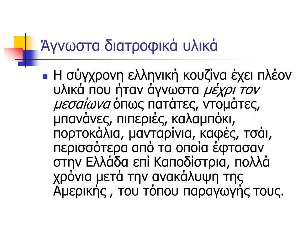 Άγνωστα διατροφικά υλικά Η σύγχρονη ελληνική κουζίνα έχει πλέον υλικά που ήταν άγνωστα μέχρι τον μεσαίωνα όπως πατάτες, ντομάτες, μπανάνες, πιπεριές,