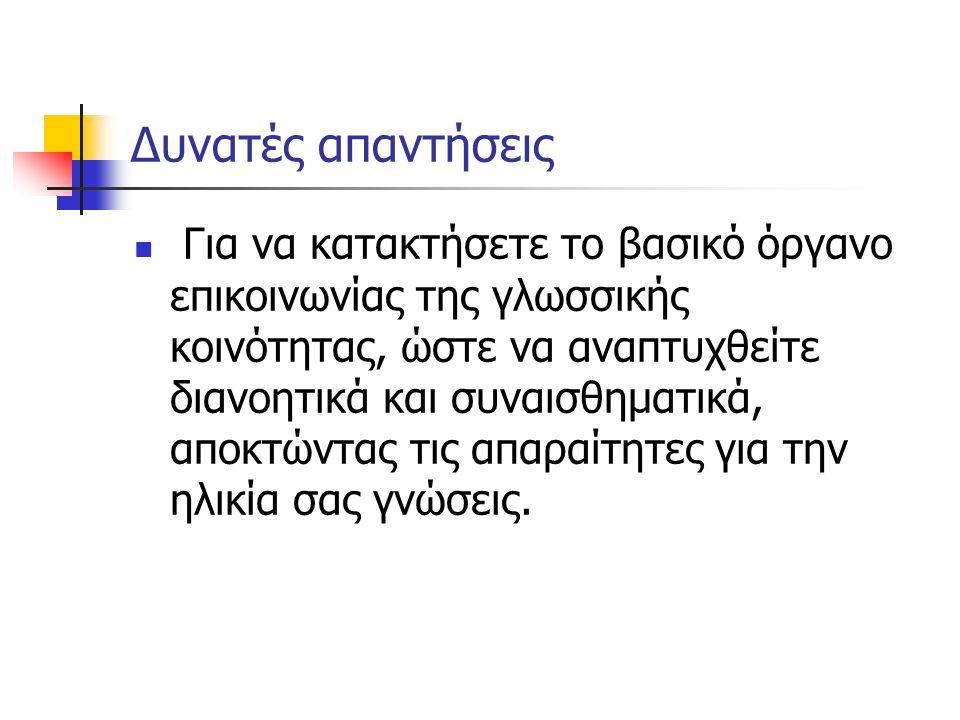 Από πού γνωρίζουμε για τη διατροφή των αρχαίων Ελλήνων; Από τον Ησίοδο, τον Θεόφραστο, τον Πλάτωνα, τον Αριστοφάνη, τον Αριστοτέλη, τον Πλούταρχο, τον Αθήναιο, τον συγγραφέα των Δειπνοσοφιστών, που έζησε τον 3ο μ.Χ.
