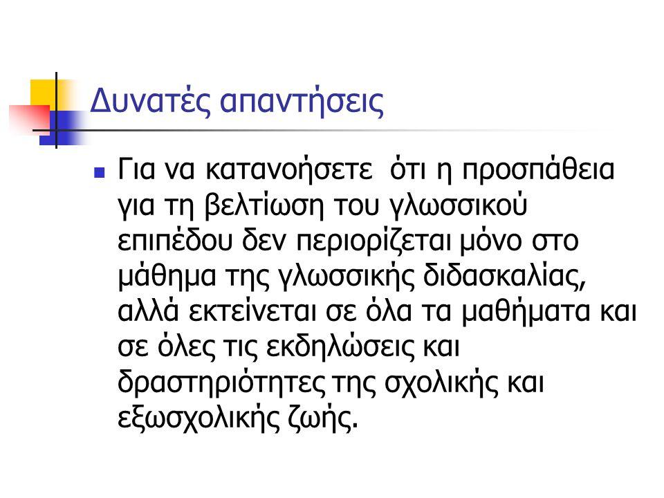 Δυνατές απαντήσεις Για να δείτε τη συγχρονία ως προς τις λέξεις της ελληνικής που υπάρχουν πλήρως ενταγμένες σε άλλες γλώσσες, π.χ.