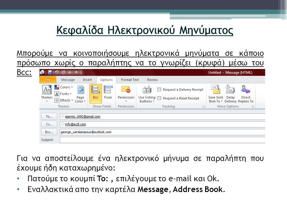 Μπορούμε να κοινοποιήσουμε ηλεκτρονικά μηνύματα σε κάποιο πρόσωπο χωρίς ο παραλήπτης να το γνωρίζει (κρυφά) μέσω του Bcc: Για να αποστείλουμε ένα ηλεκτρονικό μήνυμα σε παραλήπτη που έχουμε ήδη καταχωρημένο: Πατούμε το κουμπί To:, επιλέγουμε το e-mail και Ok.