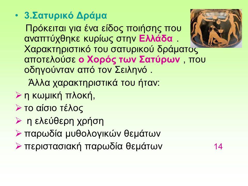 3.Σατυρικό Δράμα Πρόκειται για ένα είδος ποιήσης που αναπτύχθηκε κυρίως στην Ελλάδα. Χαρακτηριστικό του σατυρικού δράματος αποτελούσε ο Χορός των Σατύ