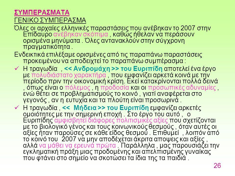 ΣΥΜΠΕΡΑΣΜΑΤΑ ΓΕΝΙΚΟ ΣΥΜΠΕΡΑΣΜΑ Όλες οι αρχαίες ελληνικές παραστάσεις που ανέβηκαν το 2007 στην Επίδαυρο ανέβηκαν σκόπιμα, καθώς ήθελαν να περάσουν ορισμένα μηνύματα.