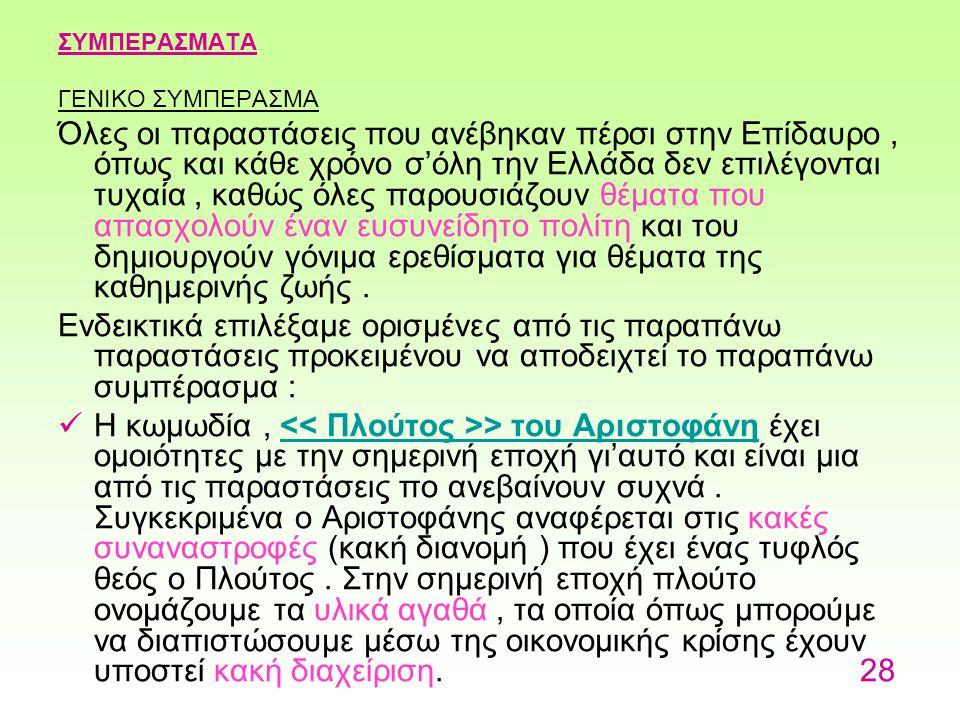 ΣΥΜΠΕΡΑΣΜΑΤΑ ΓΕΝΙΚΟ ΣΥΜΠΕΡΑΣΜΑ Όλες οι παραστάσεις που ανέβηκαν πέρσι στην Επίδαυρο, όπως και κάθε χρόνο σ'όλη την Ελλάδα δεν επιλέγονται τυχαία, καθώ