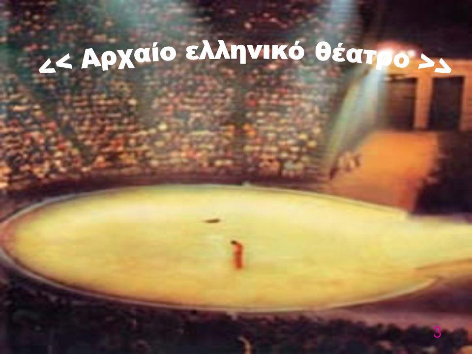 ΕΡΕΥΝΑ Η ομάδα μας κατέγραψε τις αρχαίες ελληνικές παραστάσεις που ανέβηκαν το καλοκαίρι στο αρχαίο ελληνικό θέατρο της Επιδαύρου πριν την οικονομική κρίση το 2007 και κατά την διάρκεια αυτής το 2013.