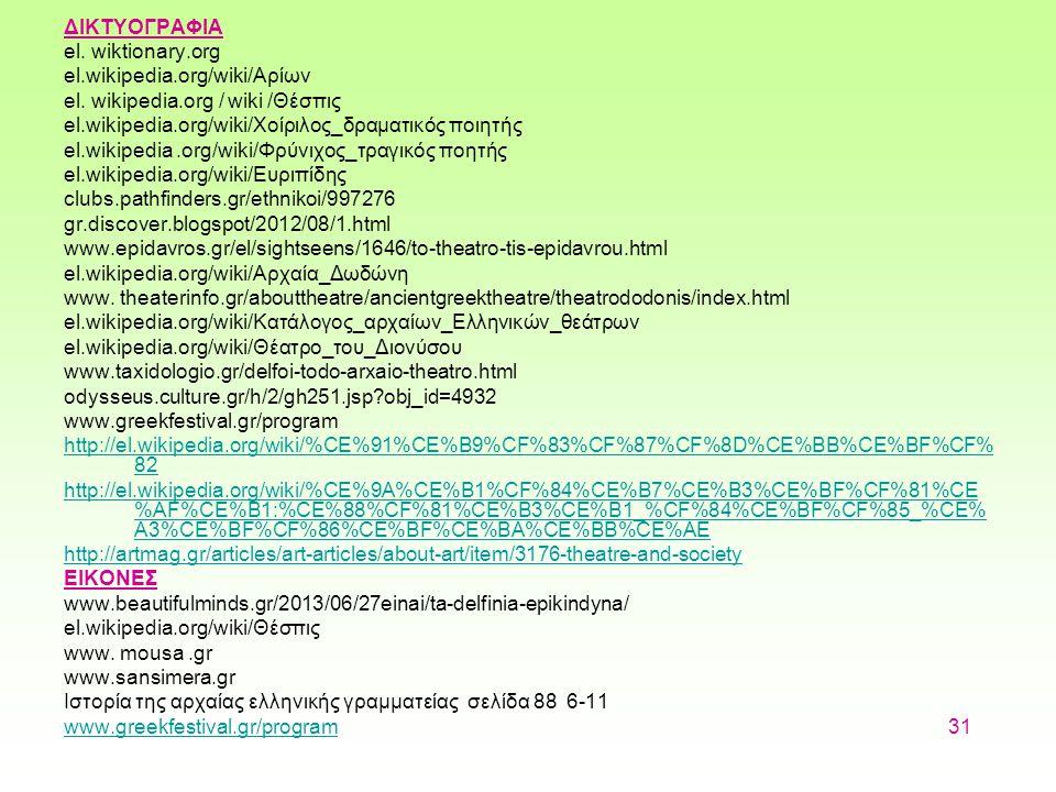 ΔΙΚΤΥΟΓΡΑΦΙΑ el. wiktionary.org el.wikipedia.org/wiki/Aρίων el. wikipedia.org / wiki /Θέσπις el.wikipedia.org/wiki/Χοίριλος_δραματικός ποιητής el.wiki