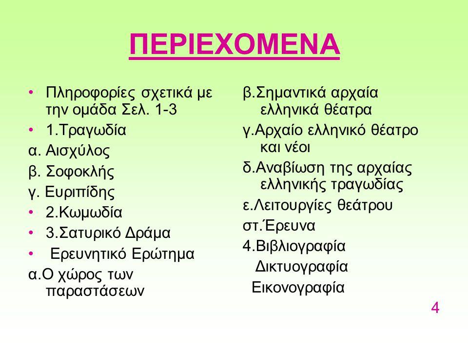 ΙΟΥΝΙΟΣ Σοφοκλή, Αντιγόνη του Λευτέρη Βογιατζή, 29 – 30 Ιουνίου ΙΟΥΛΙΟΣ Ευριπίδη, Μήδεια του Luigi Cherubini, 14 Ιουλίου Ανδομάχη του Ζαν Ρασίν, 20 – 21 Ιουλίου Αριστοφάνης, Λυσιστράτη του ΚΘΒΕ, 27 – 28 Ιουλίου ΑΥΓΟΥΣΤΟΣ Ευριπίδης, Ιφιγένεια εν Ταύροις του Θεατρικού Οργανισμού Κύπρου, 3 – 4 Αυγούστου Σοφοκλής, Ηλέκτρα του Εθνικού Θεάτρου, 10 – 11 Αυγούστου Αισχύλος, Ορέστεια του Θεατρικού Οργανισμού Schauspiel Φρανκφούρτης, 17 - 18 Αυγούστου Αντιγόνη Μήδεια Λυσιστράτη 25
