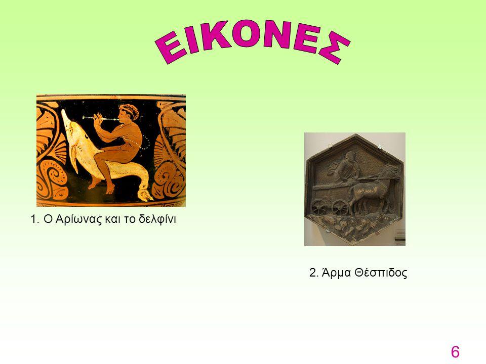 ΑΙΣΧΥΛΟΣ Γεννήθηκε το 525 π.Χ.στην Ελευσίνα. Ήταν δραματικός ποιητής και πολέμησε κατά των Περσών.