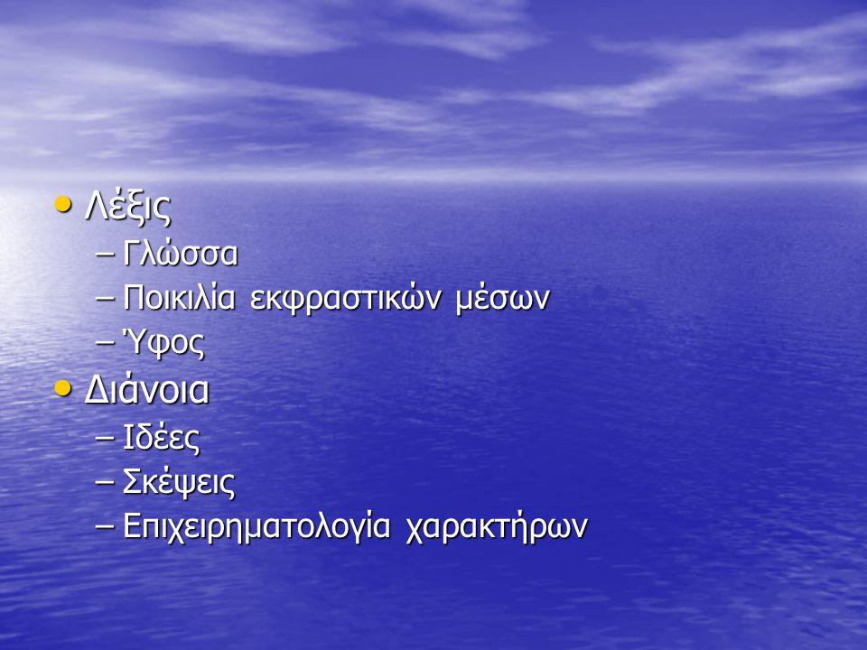 Λέξις Λέξις –Γλώσσα –Ποικιλία εκφραστικών μέσων –Ύφος Διάνοια Διάνοια –Ιδέες –Σκέψεις –Επιχειρηματολογία χαρακτήρων