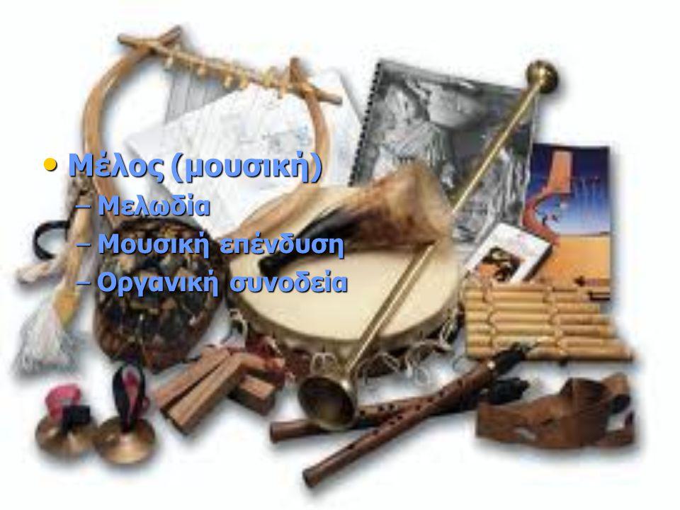 Μέλος (μουσική) Μέλος (μουσική) –Μελωδία –Μουσική επένδυση –Οργανική συνοδεία