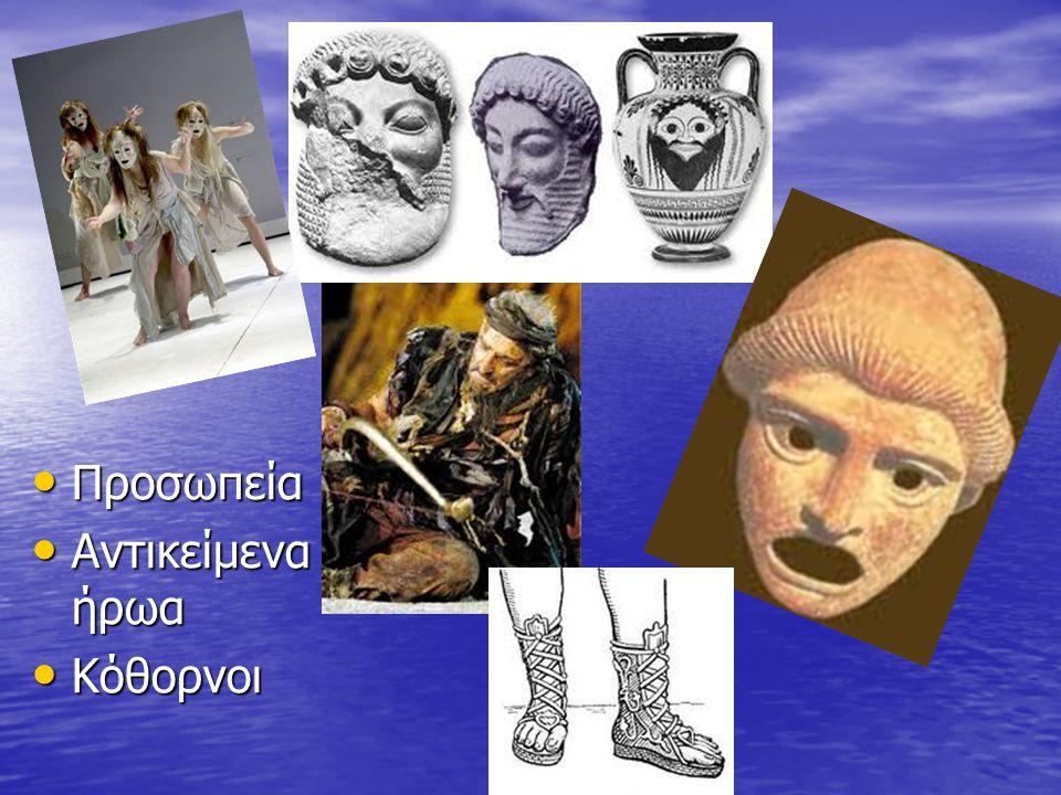 Προσωπεία Προσωπεία Αντικείμενα ήρωα Αντικείμενα ήρωα Κόθορνοι Κόθορνοι