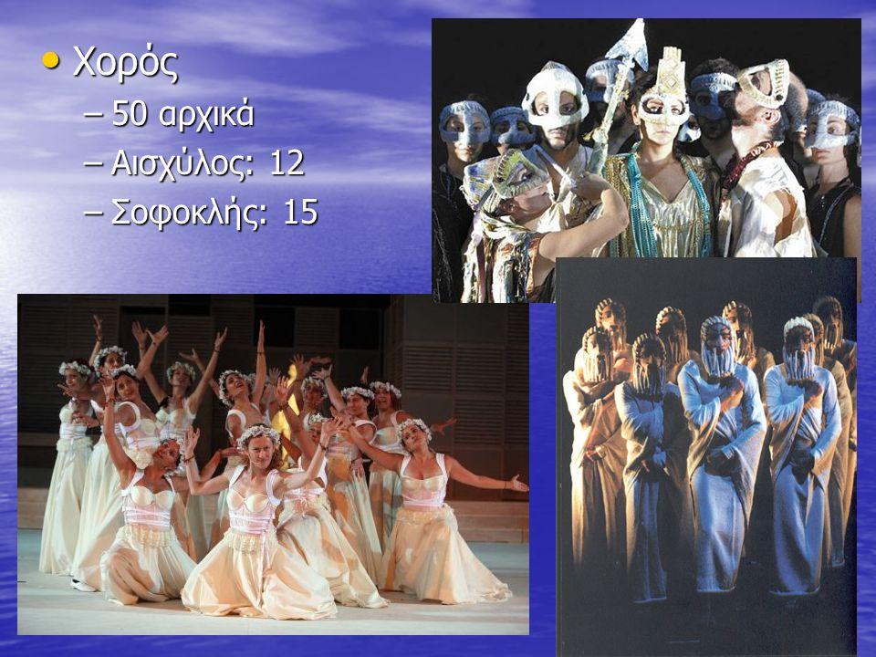 Χορός Χορός –50 αρχικά –Αισχύλος: 12 –Σοφοκλής: 15
