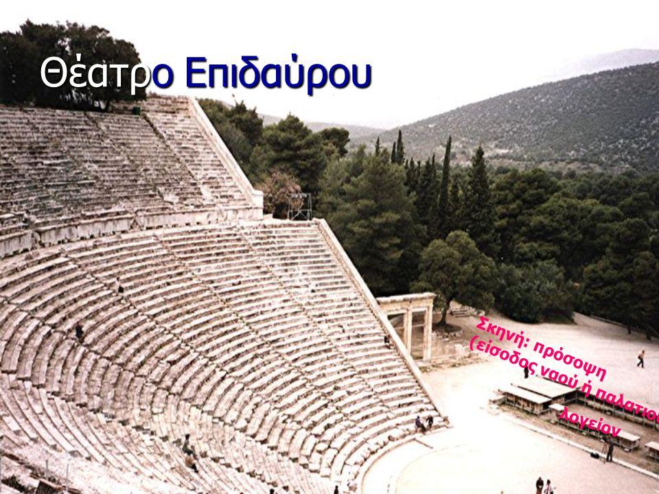 Θέατρο Επιδαύρου λογείον Σκηνή: πρόσοψη (είσοδος ναού ή παλατιού)