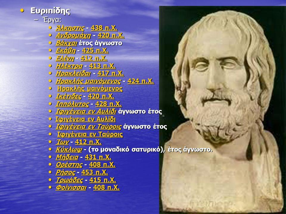 Ευριπίδης Ευριπίδης –Έργα: Άλκηστις - 438 π.Χ. Άλκηστις - 438 π.Χ. Άλκηστις438 π.Χ. Άλκηστις438 π.Χ. Ανδρομάχη - 420 π.Χ. Ανδρομάχη - 420 π.Χ. Ανδρομά
