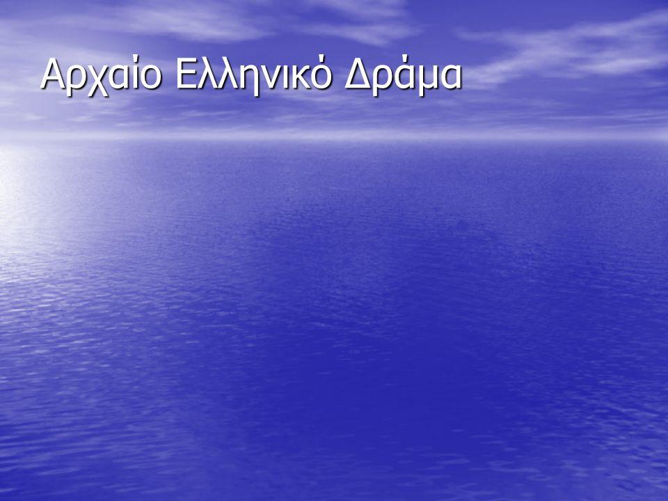 Αρχαίο Ελληνικό Δράμα