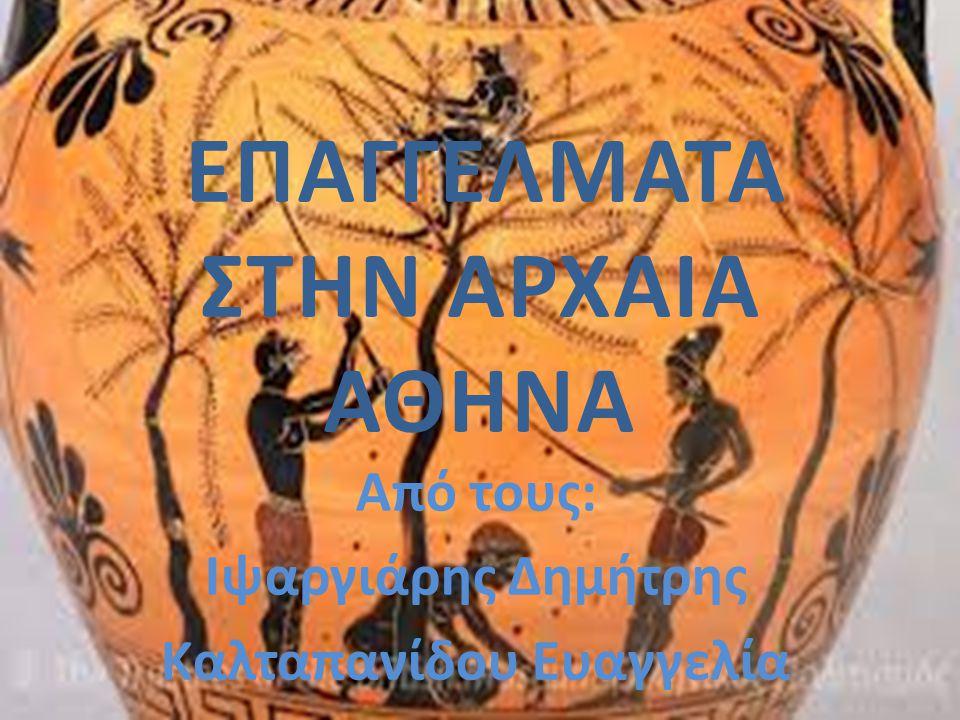 ΟΙ ΤΡΑΠΕΖΙΤΕΣ ΣΤΗΝ ΑΡΧΑΙΑ ΑΘΗΝΑ Οι πρώτες ενδείξεις που διαθέτουμε για τη δραστηριοποίηση τραπεζών στην αρχαία Ελλάδα ανάγονται στον 6ο αι.