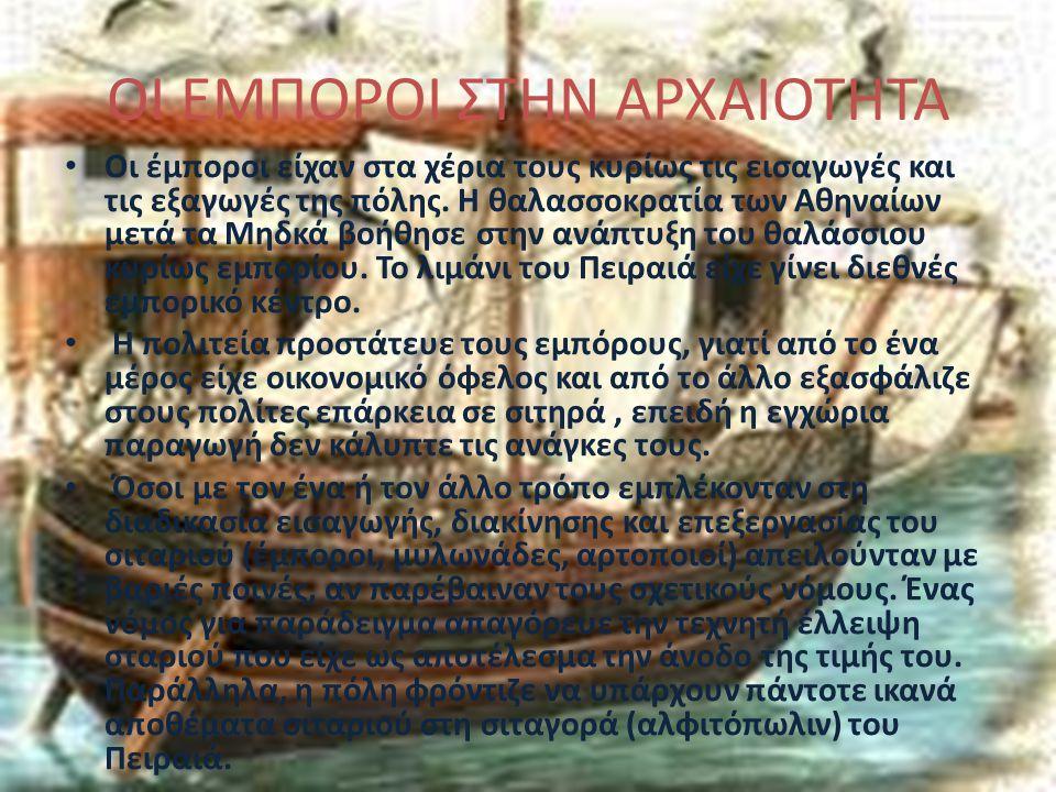 ΟΙ ΕΜΠΟΡΟΙ ΣΤΗΝ ΑΡΧΑΙΟΤΗΤΑ Οι έμποροι είχαν στα χέρια τους κυρίως τις εισαγωγές και τις εξαγωγές της πόλης. Η θαλασσοκρατία των Αθηναίων μετά τα Μηδκά