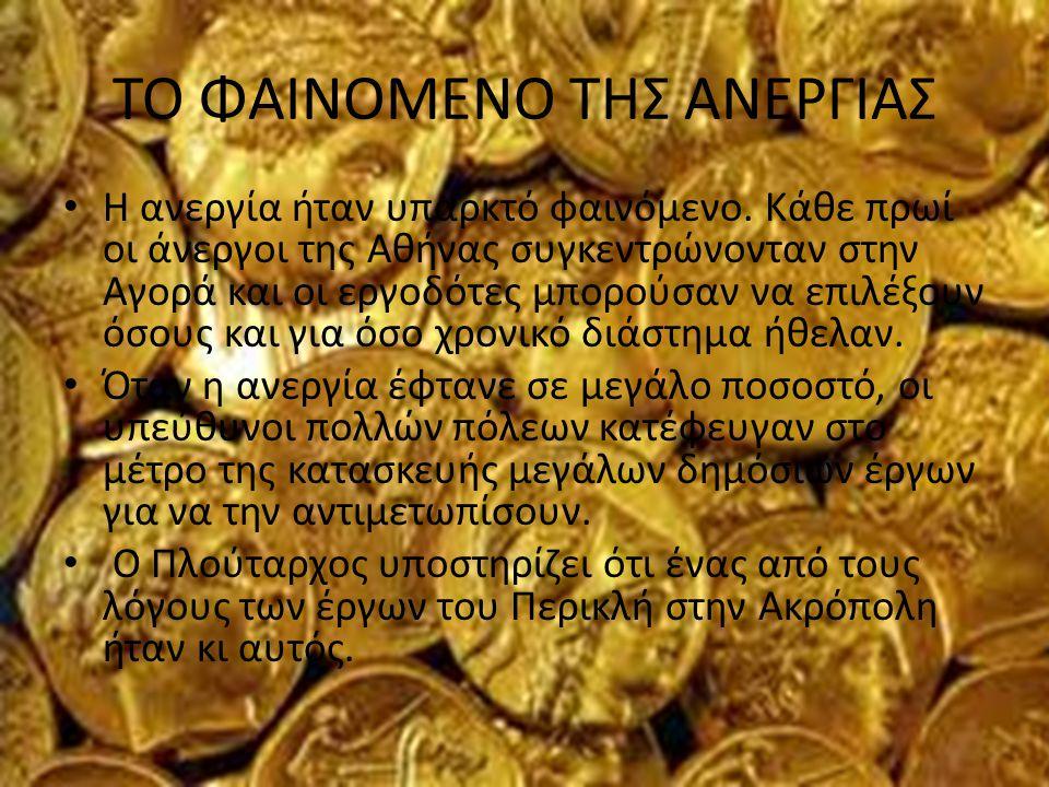 ΤΟ ΦΑΙΝΟΜΕΝΟ ΤΗΣ ΑΝΕΡΓΙΑΣ Η ανεργία ήταν υπαρκτό φαινόμενο. Κάθε πρωί οι άνεργοι της Αθήνας συγκεντρώνονταν στην Αγορά και οι εργοδότες μπορούσαν να ε