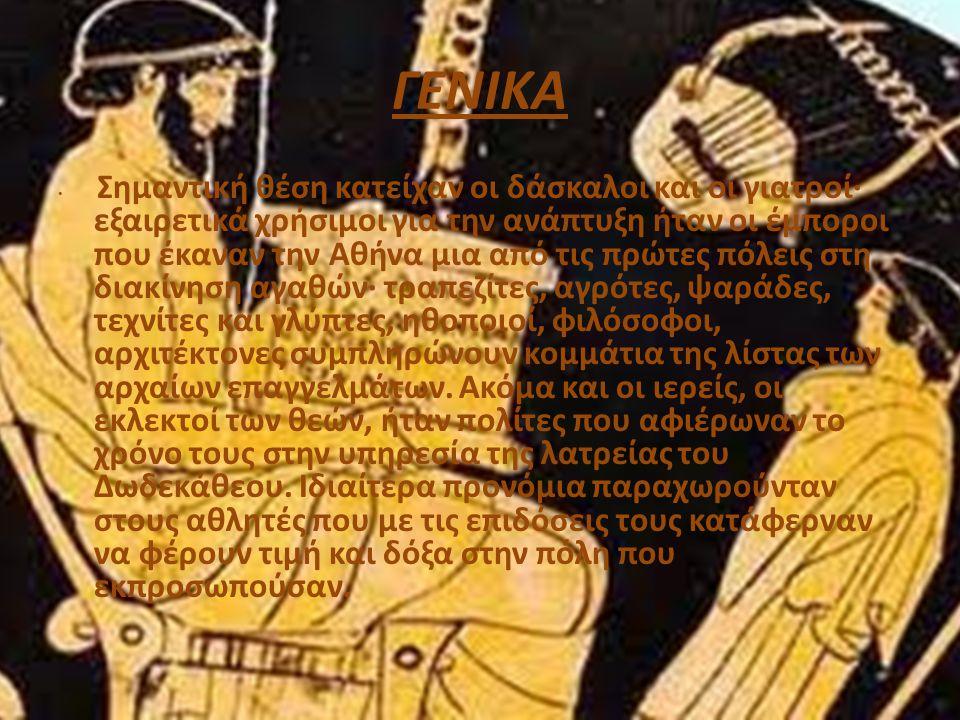 ΓΕΝΙΚΑ Σημαντική θέση κατείχαν οι δάσκαλοι και οι γιατροί· εξαιρετικά χρήσιμοι για την ανάπτυξη ήταν οι έμποροι που έκαναν την Αθήνα μια από τις πρώτε